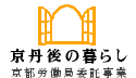京丹後の暮らし