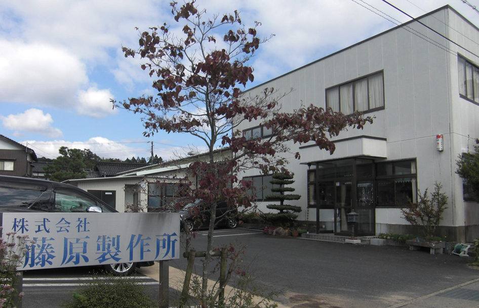 株式会社藤原製作所