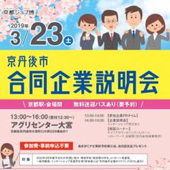 2019年京丹後市合同企業説明会ic