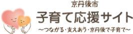 京丹後市子育て応援サイト