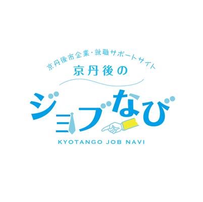 京丹後のジョブなび | 京丹後市企業・就職サポートサイト